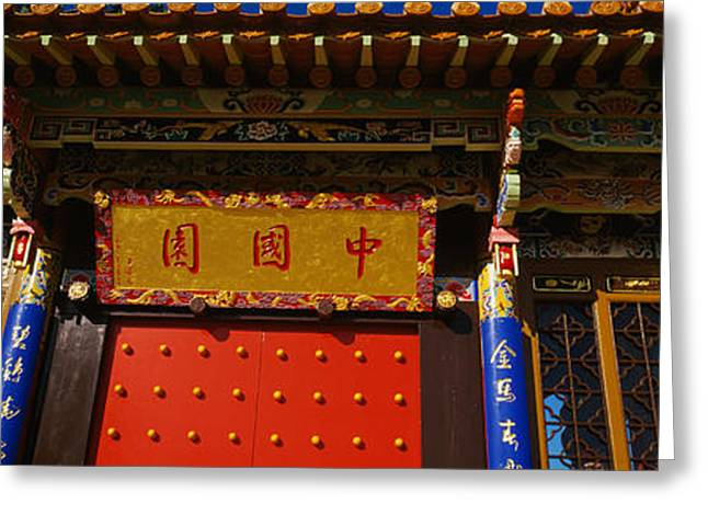 Western Script Greeting Cards - Low Angle View Of A Building, China Greeting Card by Panoramic Images