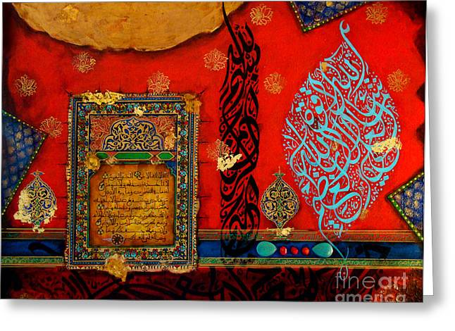 Mashaallah-ayat Al Kursi Greeting Card by Afshan Ali