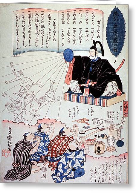Scholarship Greeting Cards - Michizane Punishing Gods Of Measles Greeting Card by Science Source