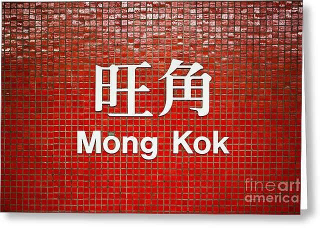 Wall Tiles Greeting Cards - Mong Kok subway station - Hong Kong Greeting Card by Matteo Colombo