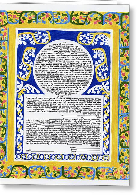 Religious Canvas Prints Drawings Greeting Cards - Moorish Architecture Ketubah Greeting Card by Esther Newman-Cohen