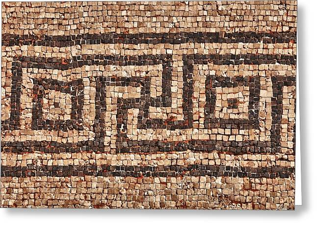 Sha Greeting Cards - Mosaic 2 Ceasarea Phillippi Beit Shaen Israel Greeting Card by Mark Fuller