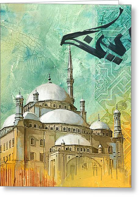 Alabaster Greeting Cards - Mosque of Muhammad Ali Greeting Card by Corporate Art Task Force