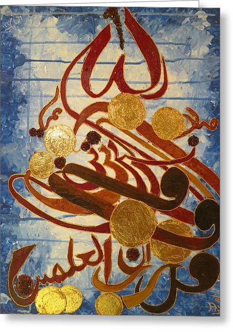 Gold Leave Greeting Cards - My love  Greeting Card by Asma  Waheed Art Gallery