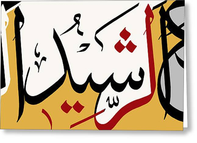 Saudia Paintings Greeting Cards - Names of Allah Greeting Card by Catf