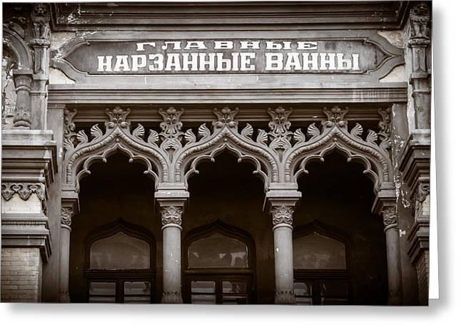 Bathhouse Greeting Cards - Narzan baths Greeting Card by Alexey Stiop