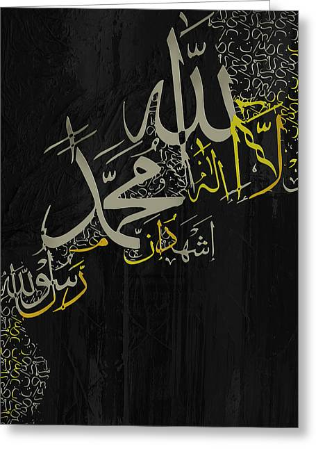 Allah Greeting Cards - New Calligraphy 16C Greeting Card by Corporate Art Task Force