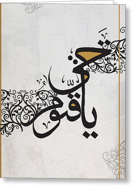 Calligraphy Print Paintings Greeting Cards - New Calligraphy 26 Greeting Card by Shah Nawaz