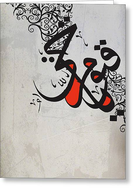 Canvas Calligraphy Print Greeting Cards - New Calligraphy 26b Greeting Card by Shah Nawaz