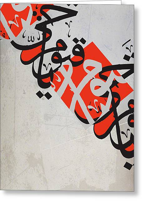 Canvas Calligraphy Print Greeting Cards - New Calligraphy 26c Greeting Card by Shah Nawaz