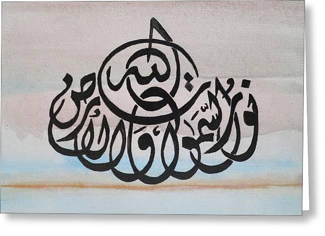 Best Sellers -  - Calligraphy Print Greeting Cards - Noor Greeting Card by Asma  Waheed Art Gallery