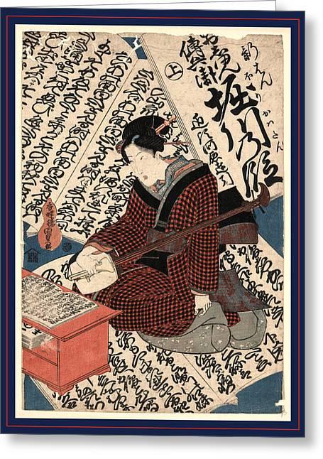 Oshun Denbei Horikawa No Dan Greeting Card by Utagawa, Toyokuni (1769 ? 1825), Japanese