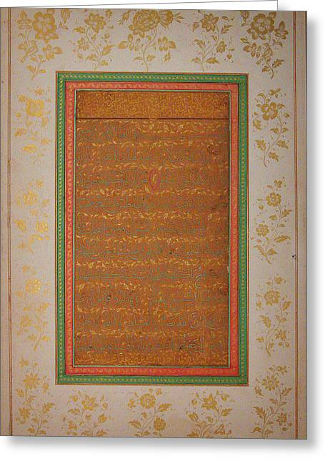 Jihad Greeting Cards - Page of Calligraphy Greeting Card by Celestial Images