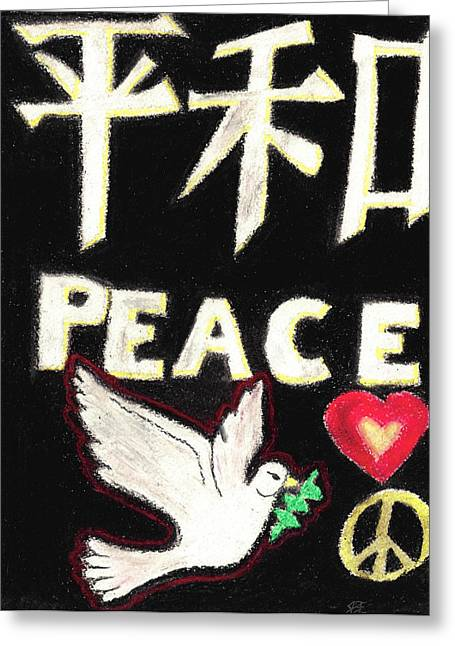 Dove Pastels Greeting Cards - Peace Greeting Card by Jessica Foster