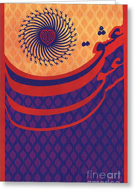 Calligraphy Print Paintings Greeting Cards - Persian Caligraphy Greeting Card by Sassan Filsoof
