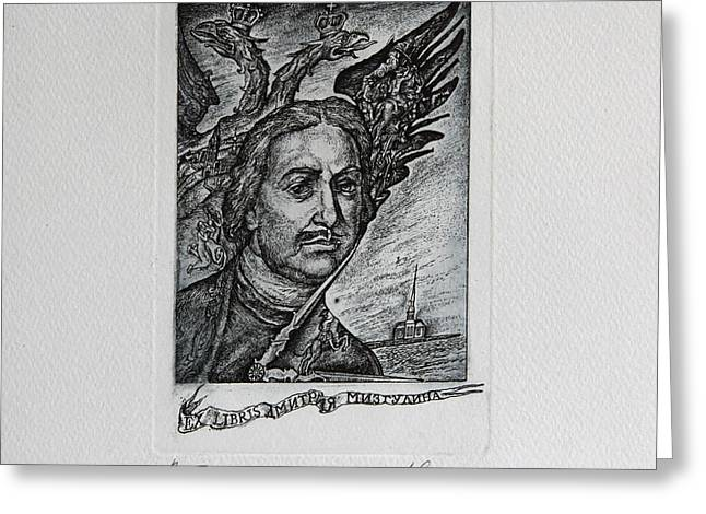 Drypoint Greeting Cards - Peter the Great Greeting Card by Leonid Stroganov
