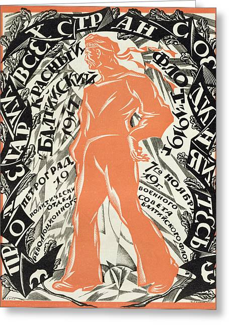 Texting Drawings Greeting Cards - Petrograd Red seventh November Revolutionary poster depicting a Russian sailor Greeting Card by Sergei Vasilevich Chekhonin