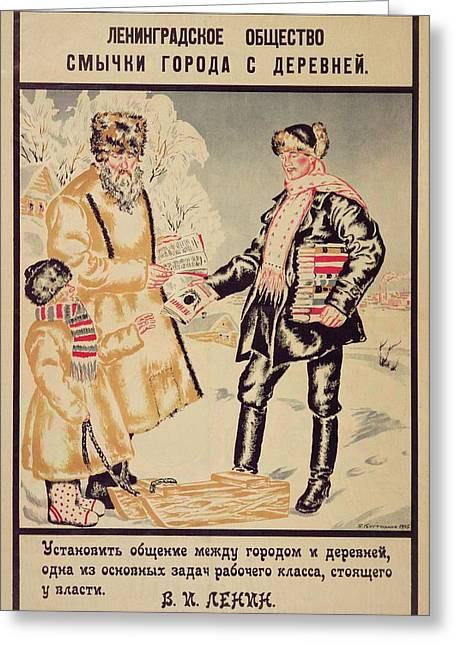 Shaking Hands Greeting Cards - Poster Depicting The Alliance Between The City And The Countryside, 1925 Colour Litho Greeting Card by Boris Mikhailovich Kustodiev
