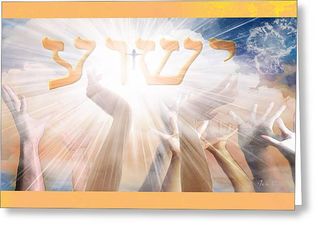 Messianic Art Greeting Cards - Praise Him Greeting Card by Jennifer Page