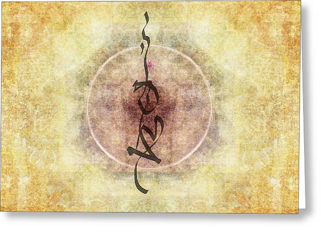 Prayer Flag 36 Greeting Card by Carol Leigh