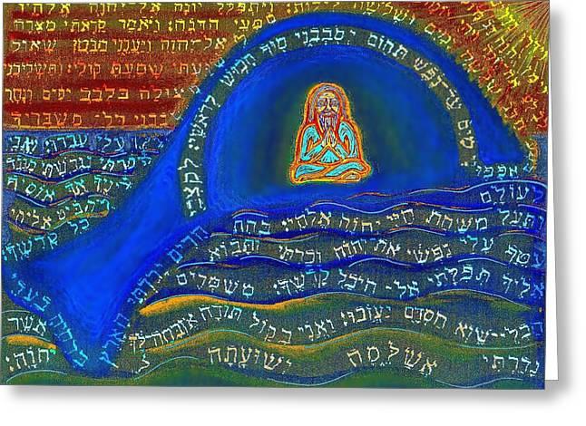 Jonah Drawings Greeting Cards - Prayer of Jonah Greeting Card by Hidden  Mountain