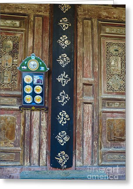 Great Mosque Greeting Cards - Prayer Schedule At Great Mosque In Xian Greeting Card by John Shaw