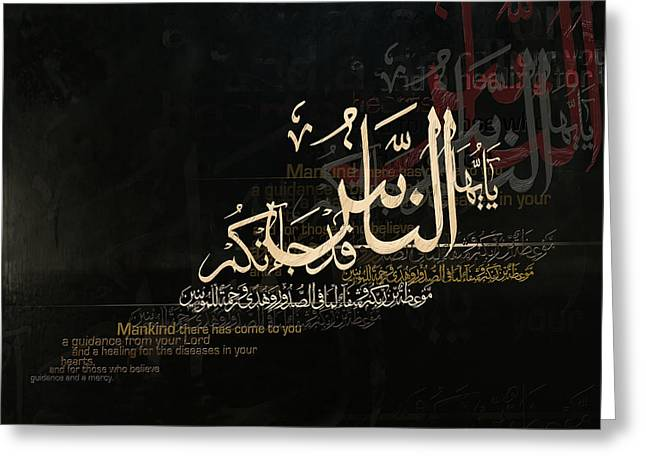 Muslim Greeting Cards - Quranic Ayaat Greeting Card by Corporate Art Task Force
