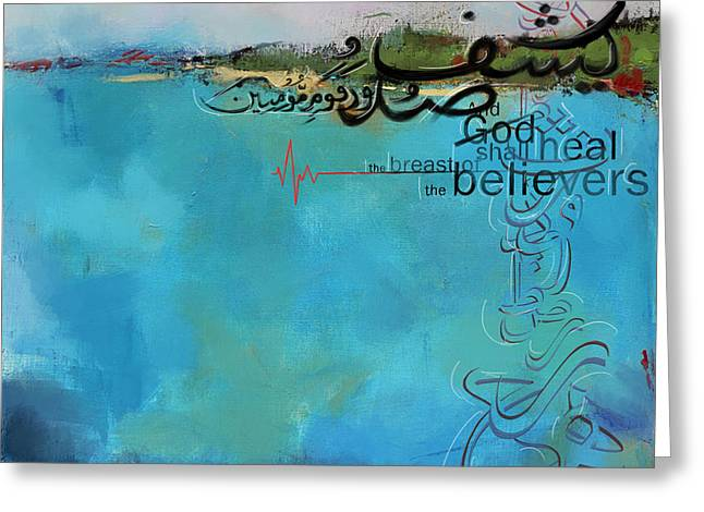 Caligraphy Paintings Greeting Cards - Quranic healing Ayaat Greeting Card by Catf