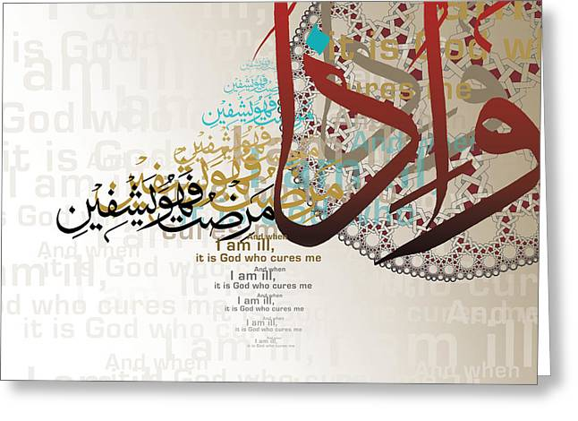 Caligraphy Paintings Greeting Cards - Quranic healing Ayat Greeting Card by Catf