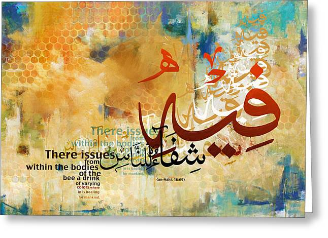 Quranic Healing Verse Greeting Card by Catf