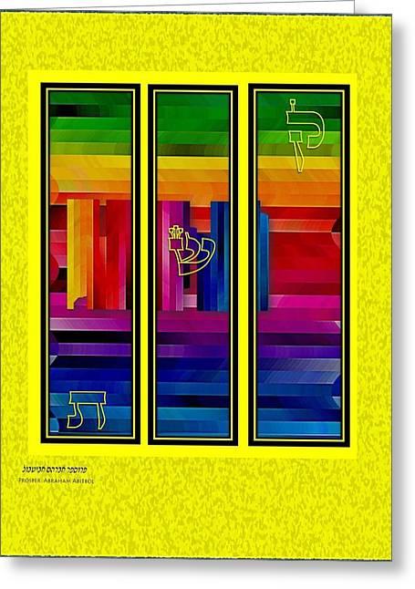 Arc-en-ciel Greeting Cards - Rainbow keshet Greeting Card by Prosper Abitbol