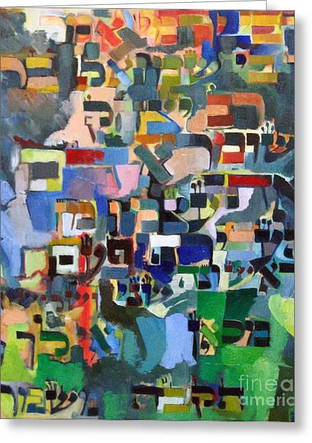 Inner Self Paintings Greeting Cards - Rav Yermiah said 2 Greeting Card by David Baruch Wolk