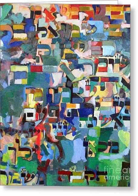 Inner Self Paintings Greeting Cards - Rav Yermiah said 4 Greeting Card by David Baruch Wolk