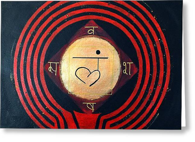 Metaphysics Greeting Cards - Root Chakra Muladhara Symbol Labyrinth Greeting Card by Folade Speaks