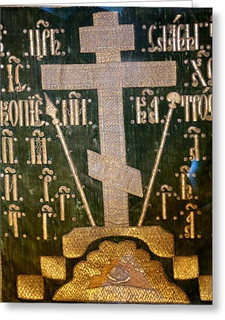 Cathedral Tapestries - Textiles Greeting Cards - Russian Orthodox Cross Greeting Card by Lal Rodawla