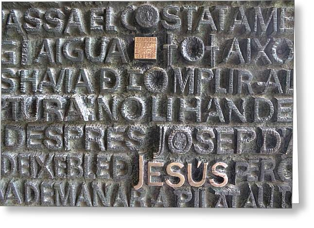 La Sagrada Famila Greeting Cards - Sagrada Familia Door Greeting Card by Jane Linders