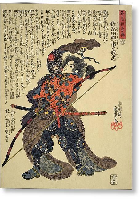 Japanese School Greeting Cards - Sanada Yoichi Yoshitada, Dressed For The Hunt With A Bow In Hand Colour Woodblock Print Greeting Card by Utagawa Kuniyoshi