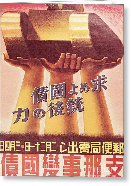 Asian Workers Greeting Cards - Second World War  propaganda poster for Japanese artillery  Greeting Card by Anonymous