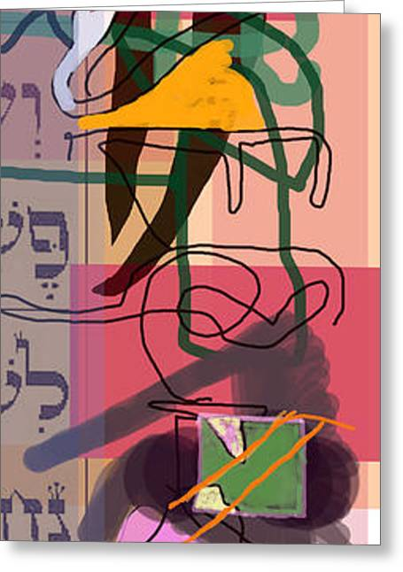 Inner Self Greeting Cards - segment 3 of 13 middos of Rachamim  Greeting Card by David Baruch Wolk