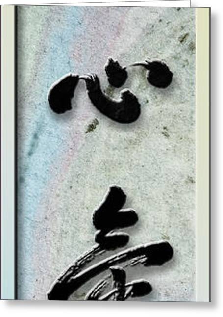 Calligraphy Print Mixed Media Greeting Cards - Settle your Mind TeiShinKi Greeting Card by Peter v Quenter