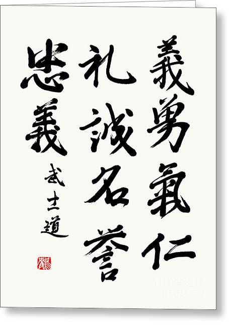 Courage Paintings Greeting Cards - Seven Virtues Of Bushido In Semi-cursive Style  Greeting Card by Nadja Van Ghelue