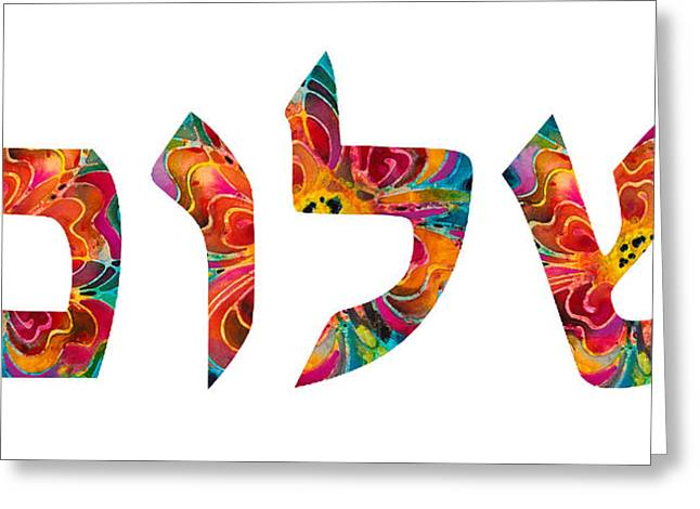 Hebrew Greeting Cards - Shalom 12 - Jewish Hebrew Peace Letters Greeting Card by Sharon Cummings