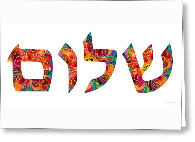Synagogues Greeting Cards - Shalom 12 - Jewish Hebrew Peace Letters Greeting Card by Sharon Cummings