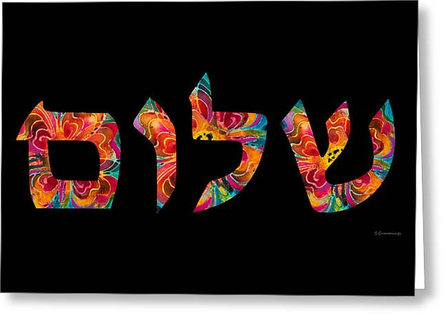 Synagogues Greeting Cards - Shalom 13 - Jewish Hebrew Peace Letters Greeting Card by Sharon Cummings