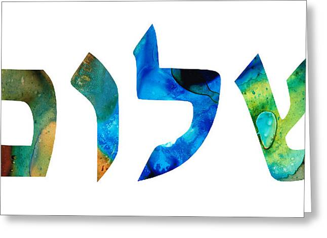 Judaic Greeting Cards - Shalom 15 - Jewish Hebrew Peace Letters Greeting Card by Sharon Cummings