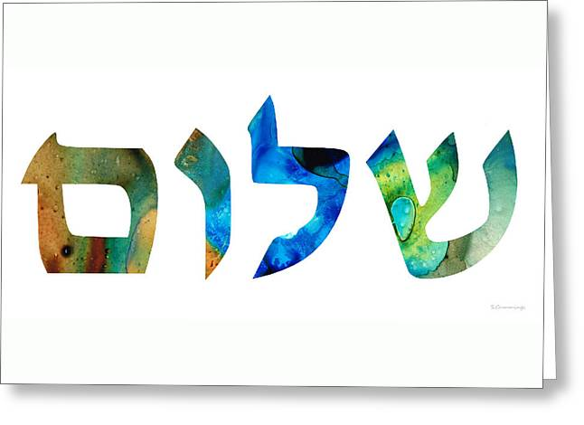 Synagogues Greeting Cards - Shalom 15 - Jewish Hebrew Peace Letters Greeting Card by Sharon Cummings