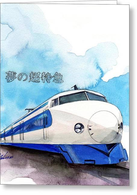 1st Greeting Cards - Shinkansen Greeting Card by Yoshiharu Miyakawa