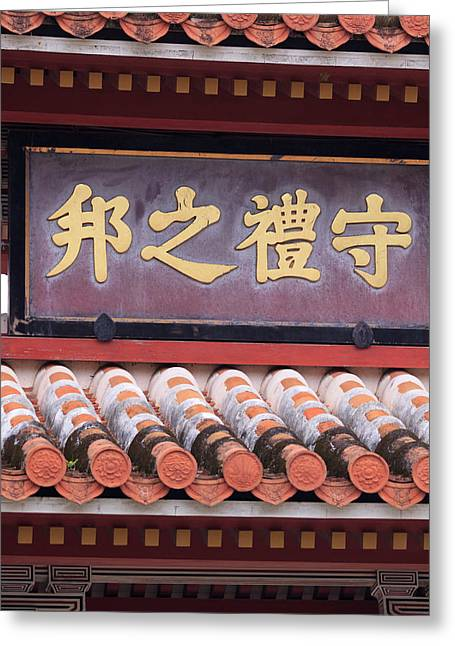 Shurei Gate Is One Of Japan's Most Greeting Card by Paul Dymond