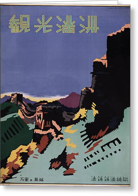 East China Greeting Cards - Sightseeing in Manchuria and the Great Wall Greeting Card by Nomad Art And  Design