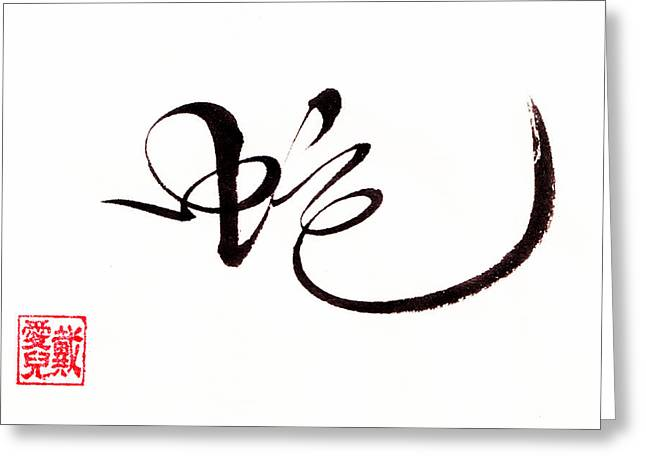Oiyee Greeting Cards - Snake Calligraphy Greeting Card by Oiyee  At Oystudio